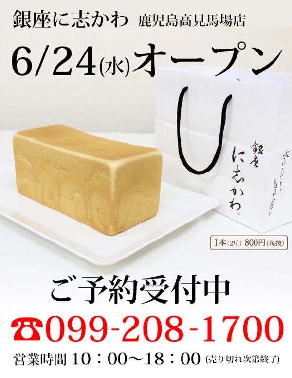 銀座に志かわ 高級食パン 専門店
